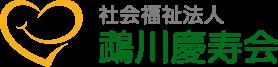 社会福祉法人鵡川慶寿会